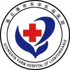 连云港市东辛农场医院