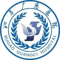 如皋广慈医院有限公司