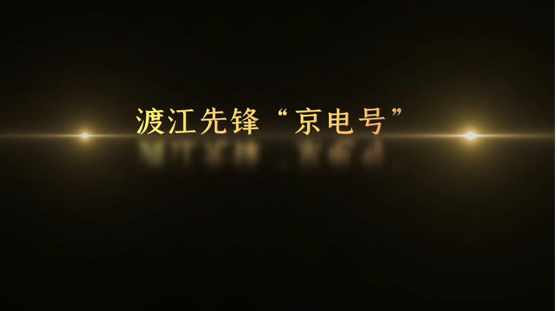 """记忆100 丨第三十集   渡江先锋""""京电号"""""""