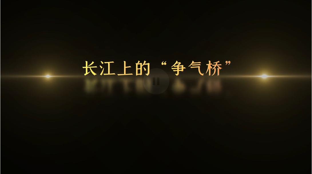 """记忆100 丨第四十三集 长江上的""""争气桥"""""""