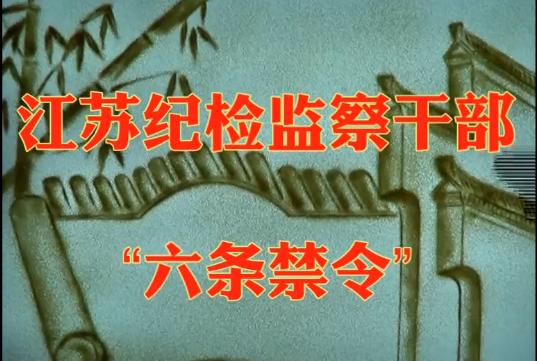 """江苏纪检监察干部""""六条禁令""""沙画"""