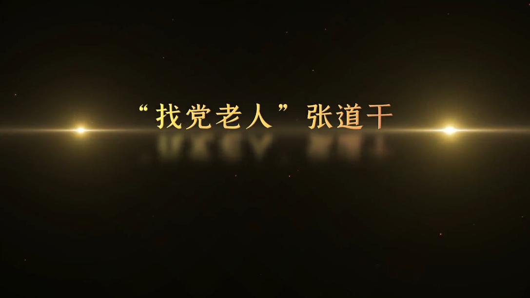 """记忆100 丨第四十八集 """"找党老人""""张道干"""