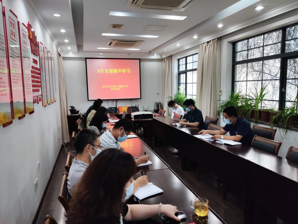 省卫生计生委人才服务中心党支部召开8月支部集中学习