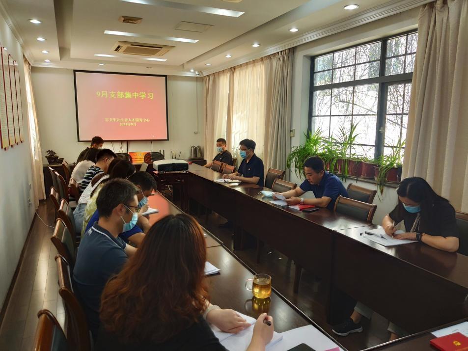 省卫生计生委人才服务中心党支部召开 9月支部集中学习