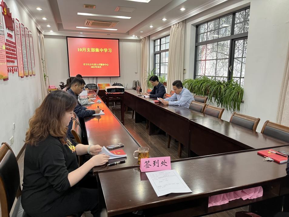 省卫生计生委人才服务中心党支部 召开10月支部集中学习